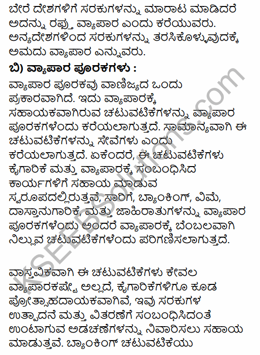 1st PUC Business Studies Question Bank Chapter 1 Nature and Purpose of Business in Kannada 28