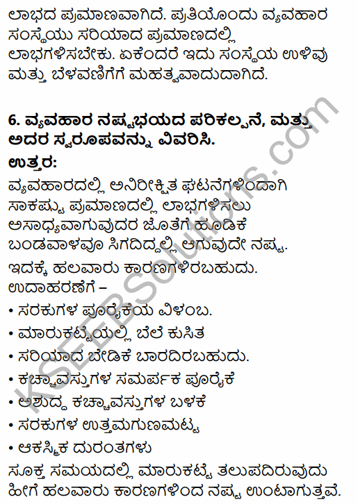 1st PUC Business Studies Question Bank Chapter 1 Nature and Purpose of Business in Kannada 32