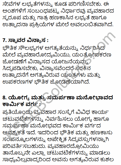 1st PUC Business Studies Question Bank Chapter 1 Nature and Purpose of Business in Kannada 38