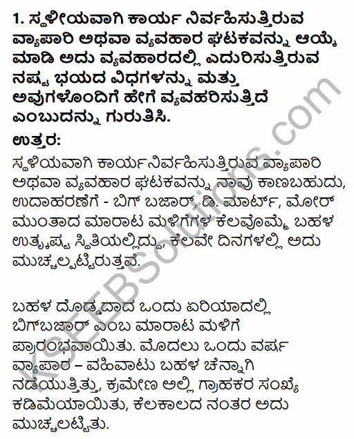 1st PUC Business Studies Question Bank Chapter 1 Nature and Purpose of Business in Kannada 40