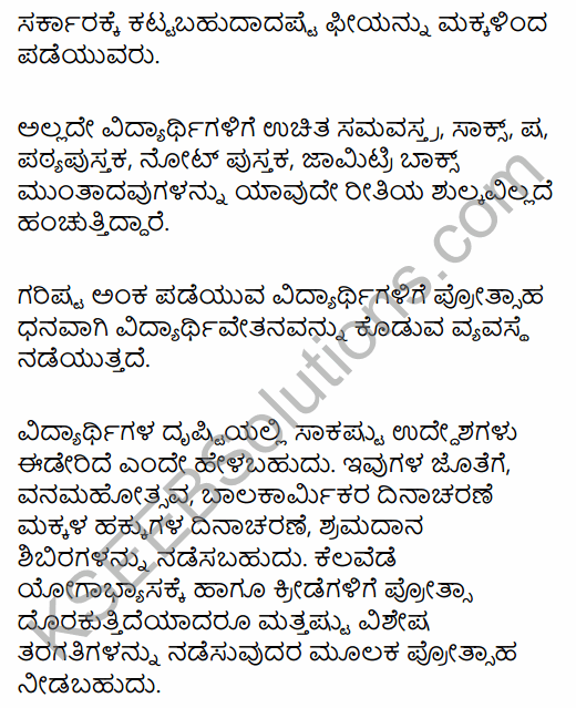 1st PUC Business Studies Question Bank Chapter 1 Nature and Purpose of Business in Kannada 44