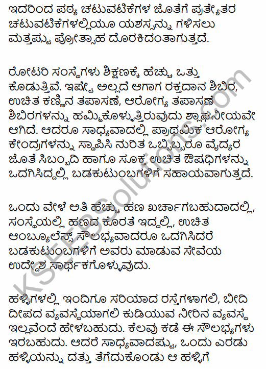 1st PUC Business Studies Question Bank Chapter 1 Nature and Purpose of Business in Kannada 45