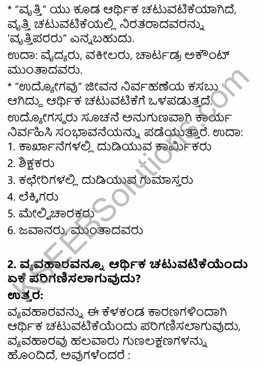 1st PUC Business Studies Question Bank Chapter 1 Nature and Purpose of Business in Kannada 5