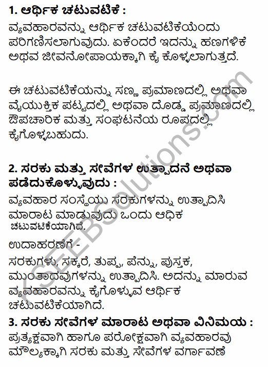 1st PUC Business Studies Question Bank Chapter 1 Nature and Purpose of Business in Kannada 6