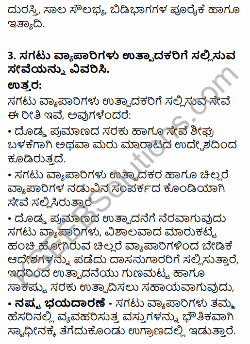 1st PUC Business Studies Question Bank Chapter 10 Internal Trade in Kannada 3