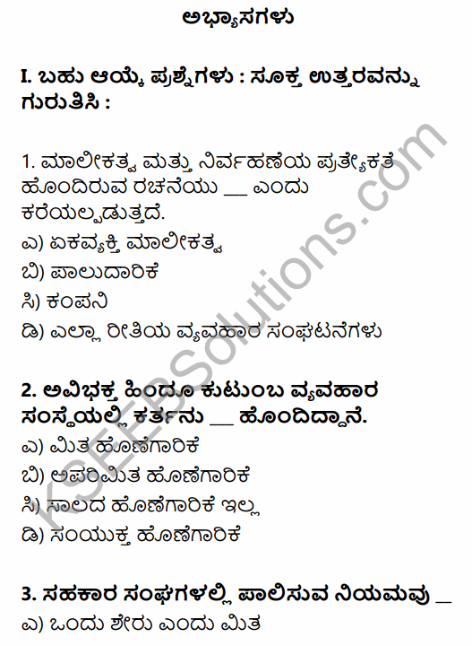 1st PUC Business Studies Question Bank Chapter 2 Forms of Business Organisation in Kannada 1