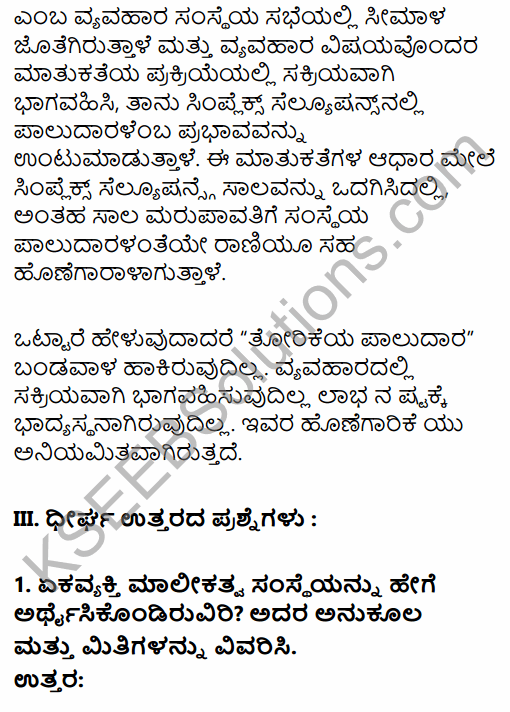 1st PUC Business Studies Question Bank Chapter 2 Forms of Business Organisation in Kannada 17