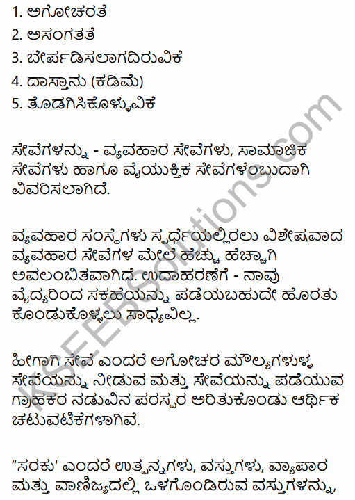 1st PUC Business Studies Question Bank Chapter 4 Business Services in Kannada 32