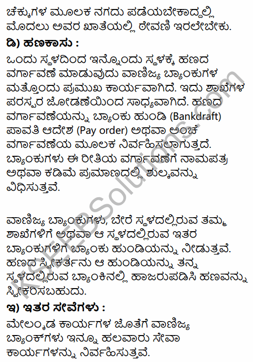 1st PUC Business Studies Question Bank Chapter 4 Business Services in Kannada 36