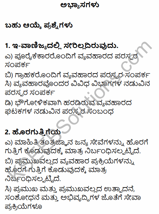 1st PUC Business Studies Question Bank Chapter 5 Emerging Modes of Business in Kannada 1