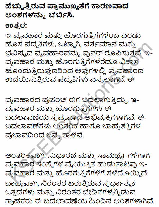 1st PUC Business Studies Question Bank Chapter 5 Emerging Modes of Business in Kannada 12