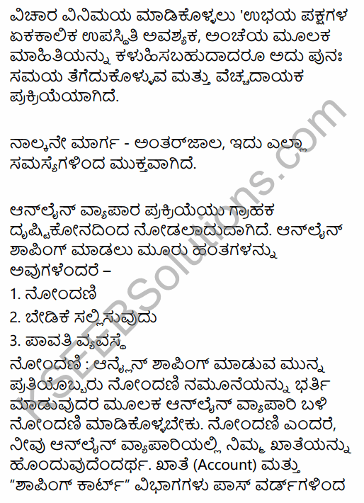 1st PUC Business Studies Question Bank Chapter 5 Emerging Modes of Business in Kannada 17