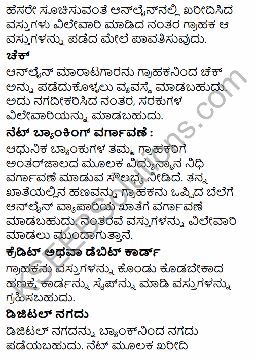 1st PUC Business Studies Question Bank Chapter 5 Emerging Modes of Business in Kannada 19