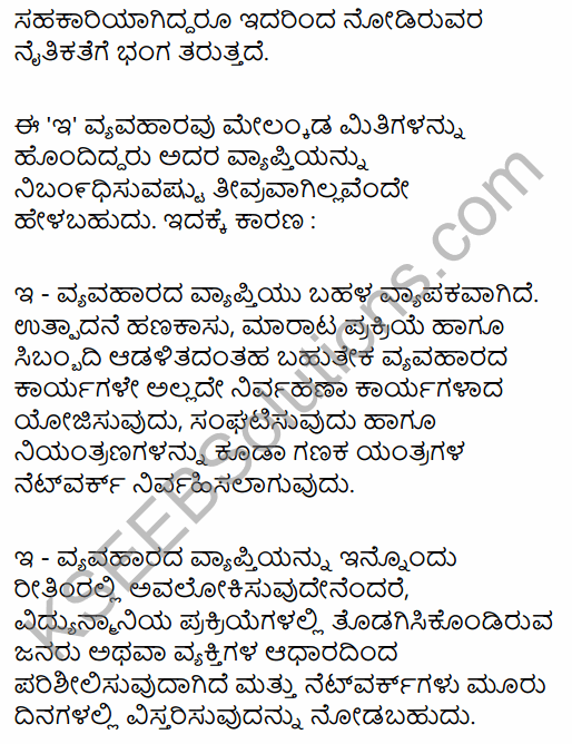 1st PUC Business Studies Question Bank Chapter 5 Emerging Modes of Business in Kannada 31