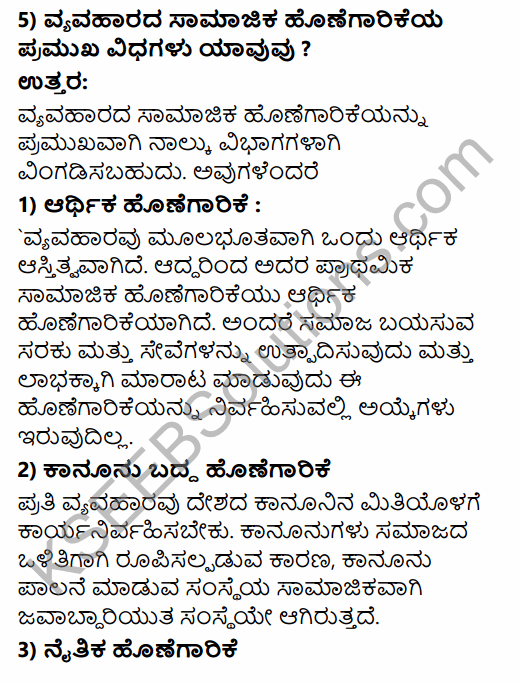 1st PUC Business Studies Question Bank Chapter 6 Social Responsibilities of Business and Business Ethics in Kannada 15