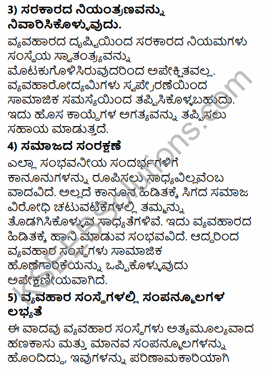 1st PUC Business Studies Question Bank Chapter 6 Social Responsibilities of Business and Business Ethics in Kannada 21