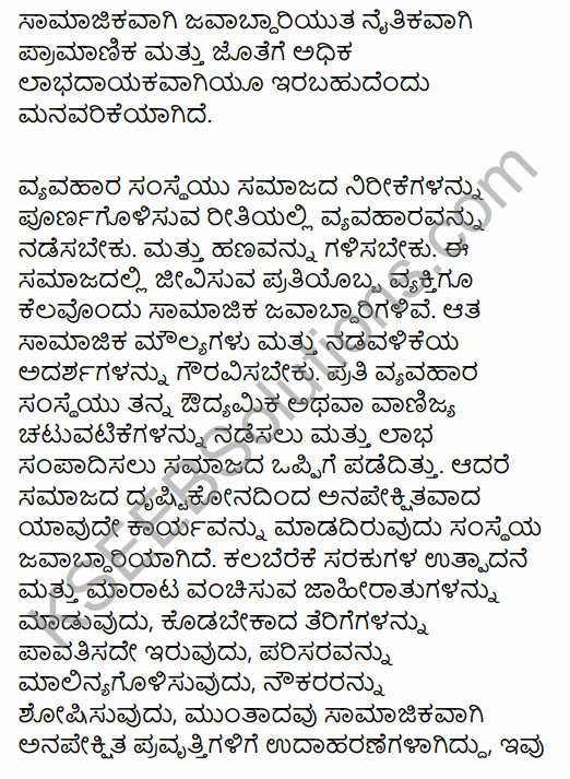 1st PUC Business Studies Question Bank Chapter 6 Social Responsibilities of Business and Business Ethics in Kannada 30