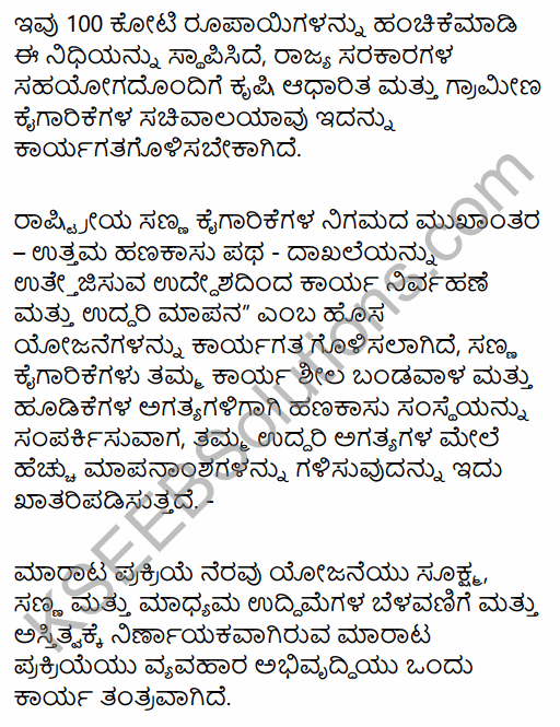 1st PUC Business Studies Question Bank Chapter 9 Small Business in Kannada 17