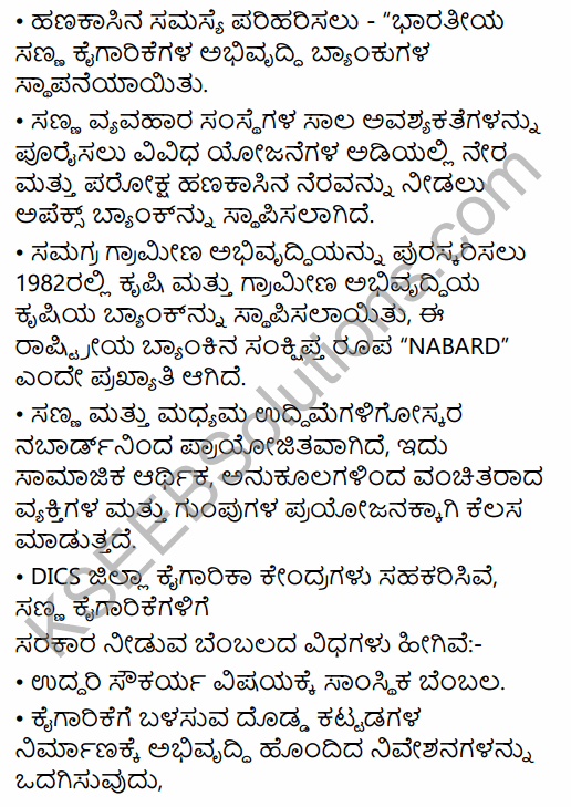 1st PUC Business Studies Question Bank Chapter 9 Small Business in Kannada 27