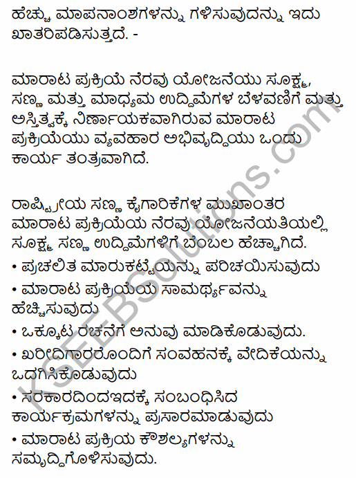 1st PUC Business Studies Question Bank Chapter 9 Small Business in Kannada 29