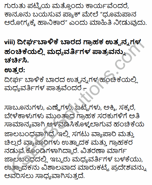 2nd PUC Business Studies Question Bank Chapter 11 Marketing Management in Kannada 19