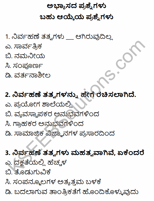 2nd PUC Business Studies Question Bank Chapter 2 Principles of Management in Kannada 1