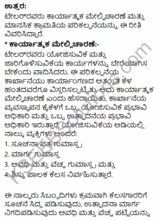 2nd PUC Business Studies Question Bank Chapter 2 Principles of Management in Kannada 24
