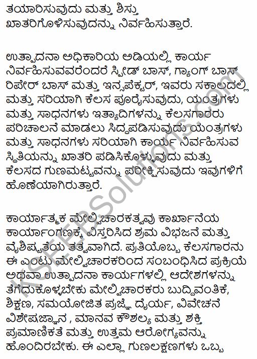 2nd PUC Business Studies Question Bank Chapter 2 Principles of Management in Kannada 25