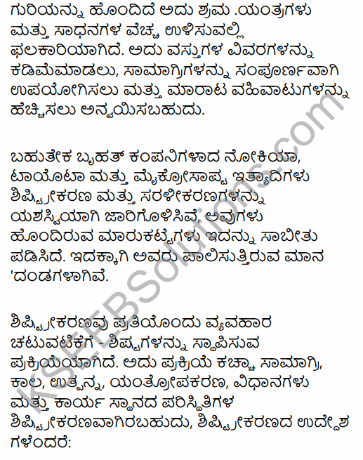 2nd PUC Business Studies Question Bank Chapter 2 Principles of Management in Kannada 32