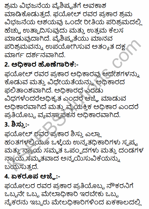 2nd PUC Business Studies Question Bank Chapter 2 Principles of Management in Kannada 39
