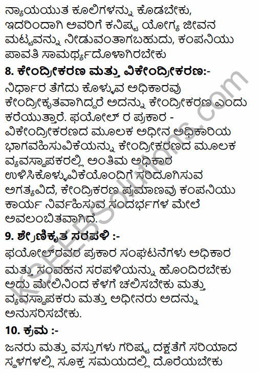2nd PUC Business Studies Question Bank Chapter 2 Principles of Management in Kannada 41