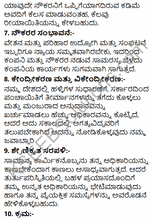 2nd PUC Business Studies Question Bank Chapter 2 Principles of Management in Kannada 46