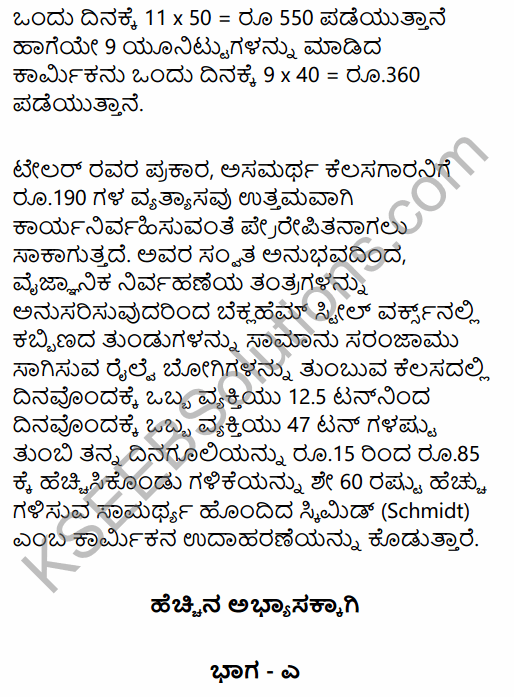 2nd PUC Business Studies Question Bank Chapter 2 Principles of Management in Kannada 53