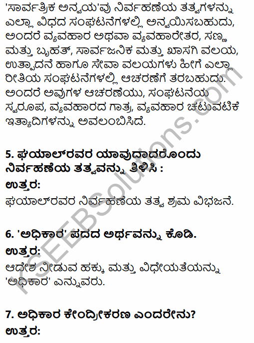 2nd PUC Business Studies Question Bank Chapter 2 Principles of Management in Kannada 55