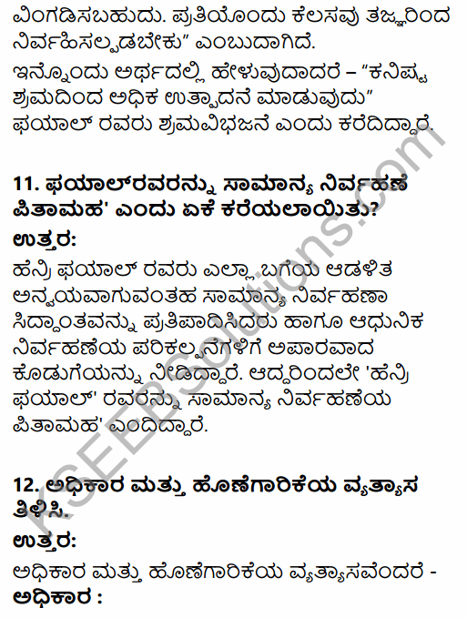 2nd PUC Business Studies Question Bank Chapter 2 Principles of Management in Kannada 61