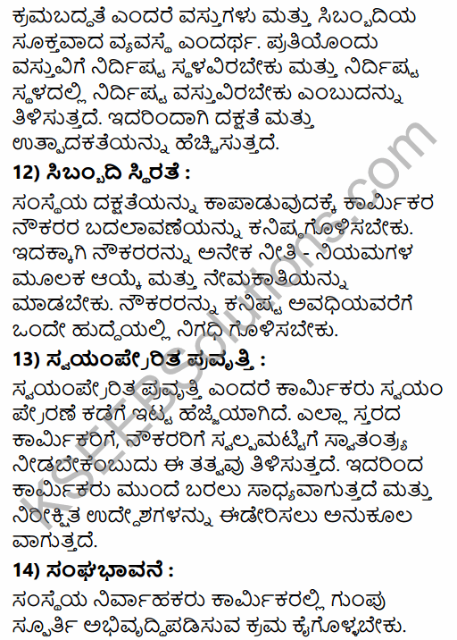 2nd PUC Business Studies Question Bank Chapter 2 Principles of Management in Kannada 71