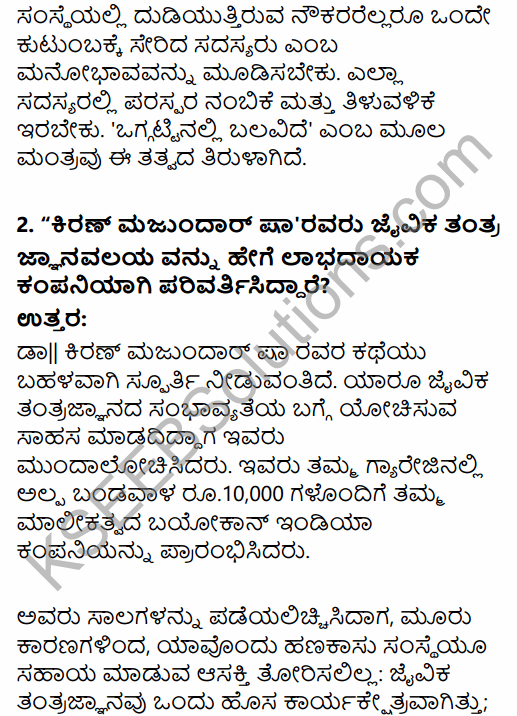 2nd PUC Business Studies Question Bank Chapter 2 Principles of Management in Kannada 72