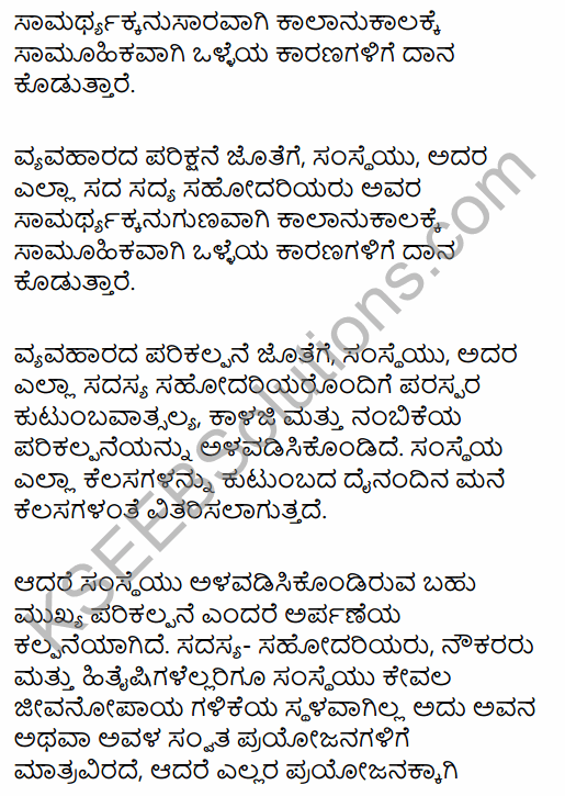 2nd PUC Business Studies Question Bank Chapter 2 Principles of Management in Kannada 77
