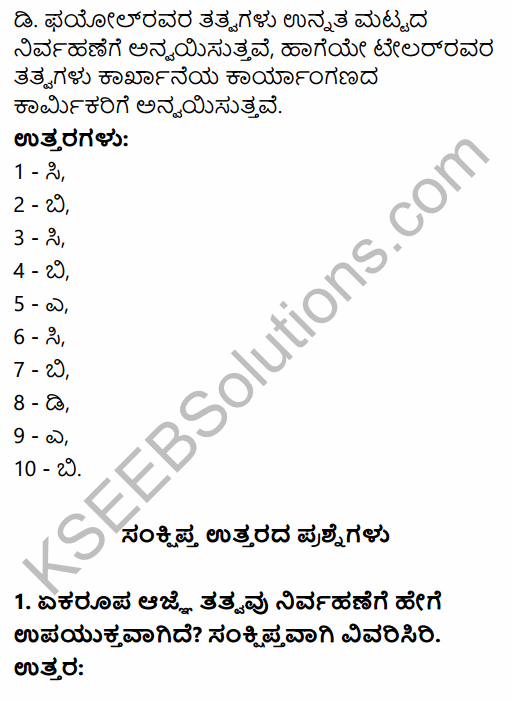 2nd PUC Business Studies Question Bank Chapter 2 Principles of Management in Kannada 84