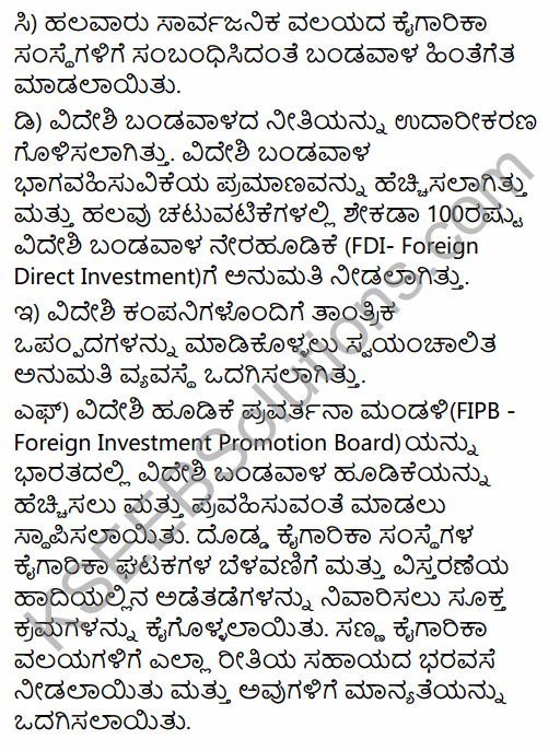 2nd PUC Business Studies Question Bank Chapter 3 Business Environment in Kannada 26