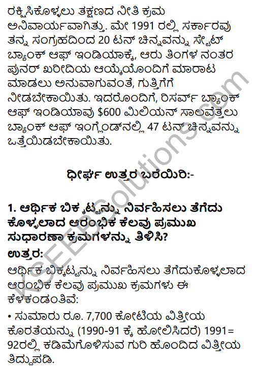 2nd PUC Business Studies Question Bank Chapter 3 Business Environment in Kannada 53