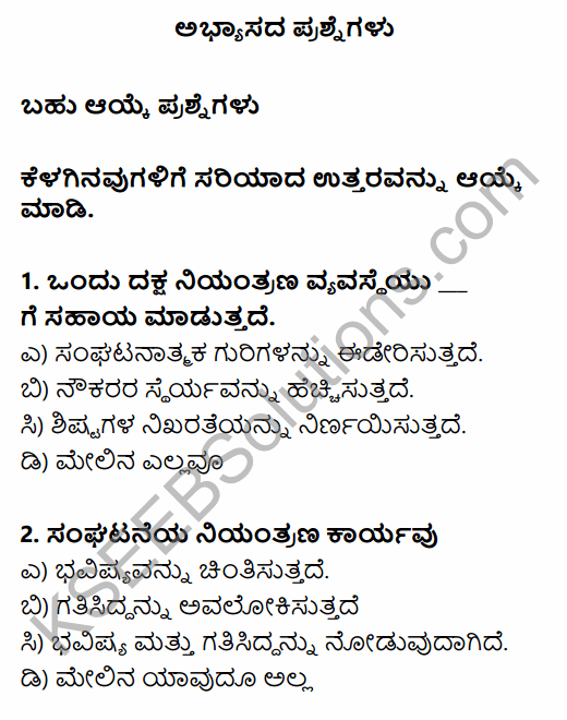 2nd PUC Business Studies Question Bank Chapter 8 Controlling in Kannada 1