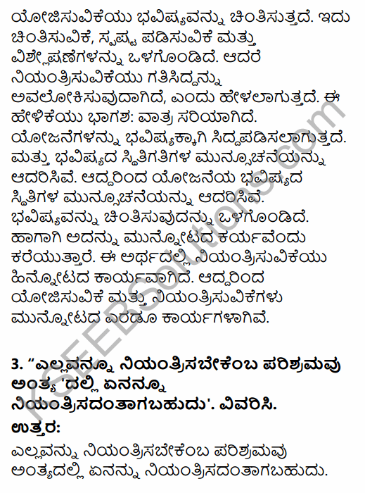 2nd PUC Business Studies Question Bank Chapter 8 Controlling in Kannada 4