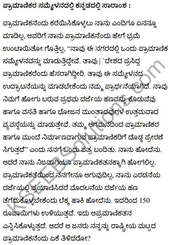 ईमानदारों के सम्मेलन में Summary in Kannada 1