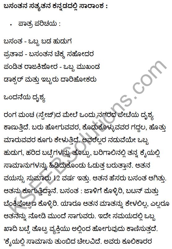 बसंत की सच्चाई Summary in Kannada 1