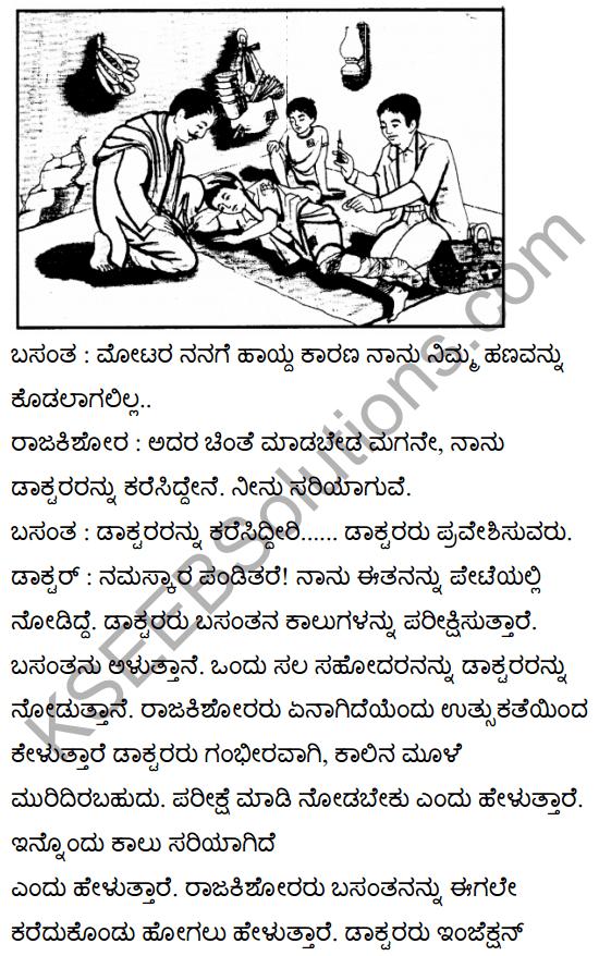 बसंत की सच्चाई Summary in Kannada 9