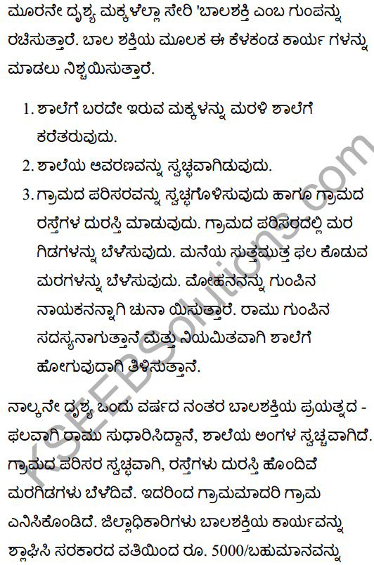 बाल-शक्ति Summary in Kannada 2