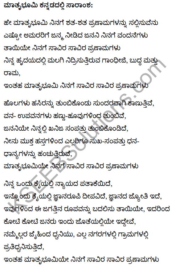 मातृभूमि Summary in Kannada 1