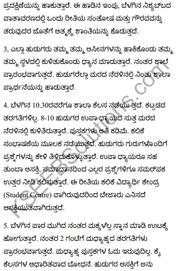 A Day in the Ashram Summary in Kannada 2