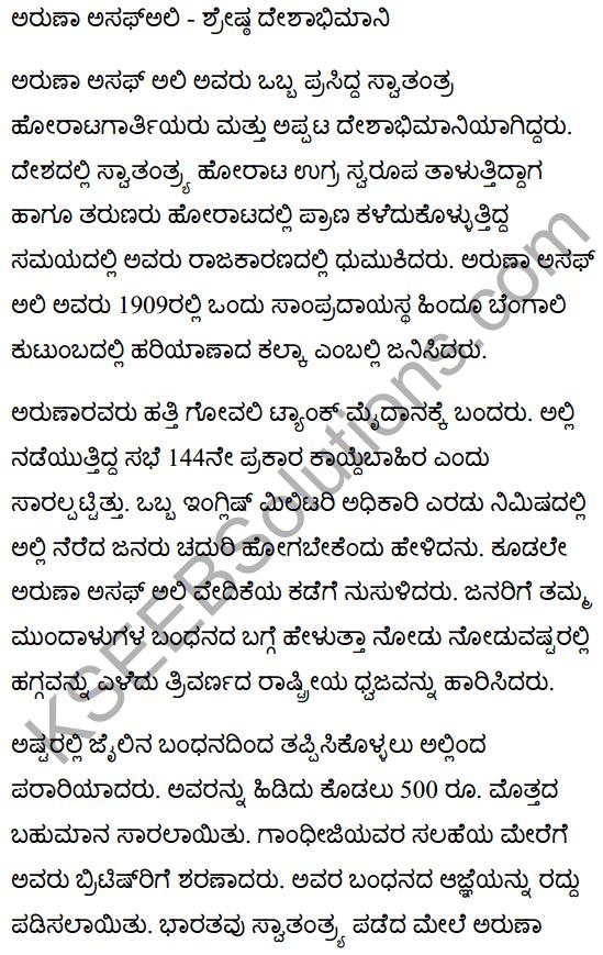 Aruna Asaf Ali Summary in Kannada 1